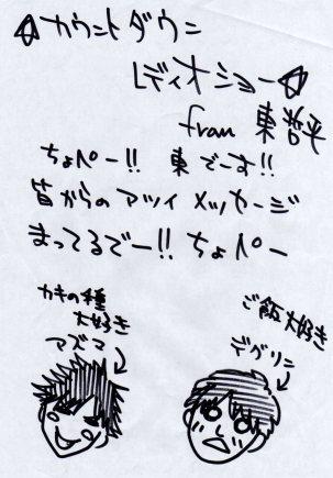 東さん直筆