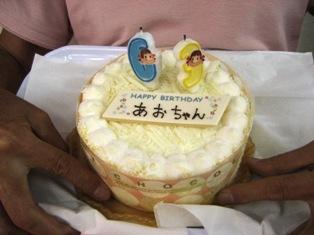 20080830aochan3.JPG