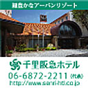 千里阪急ホテルg
