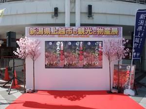 niigata-jyouetsu-bussanten-6.JPG