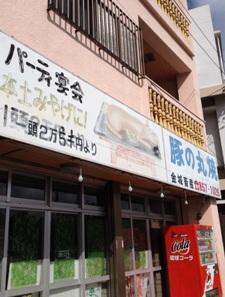okinawa06281.jpg
