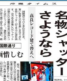 okinawa013118.jpg
