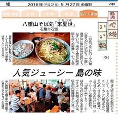 okinawa0529120.jpg