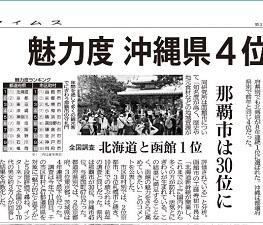 okinawa102318.jpg