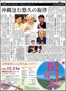 okinawa112716.jpg