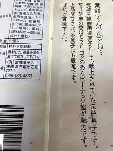 okinawa031217.jpg