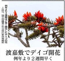okinawa032615.jpg