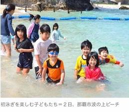 okinawa040811.jpg