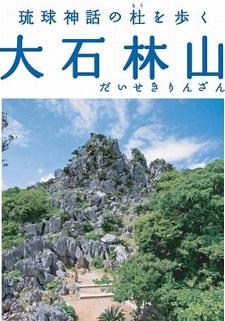okinawa04223.jpg