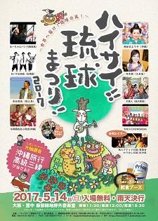 okinawa042914.jpg