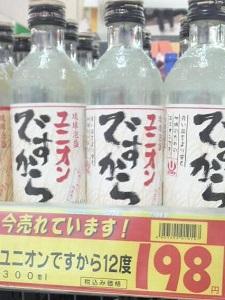 okinawa06109.jpg