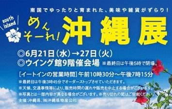 okinawa061721.jpg