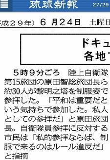 okinawa062420.jpg