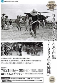 okinawa071511.jpg
