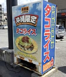 okinawa071527.jpg
