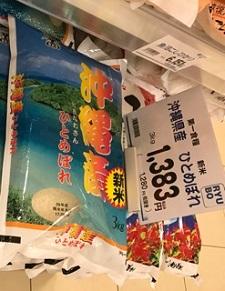 okinawa07158.jpg