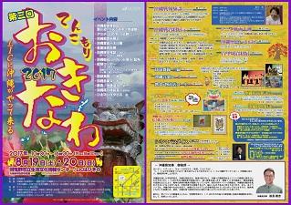 okiknawa081218.jpg