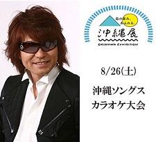 okinawa082614.jpg