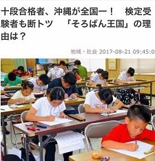 okinawa091019.jpg