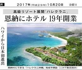 okinawa1021192.jpg