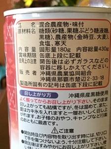okinawa021710.jpg