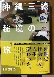 okinawa0303131.jpg