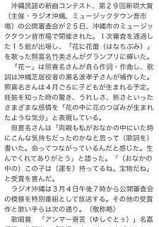 okinawa030317.jpg