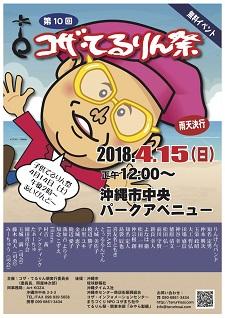 okinawa033120.JPG