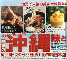 okinawa0428171.jpg