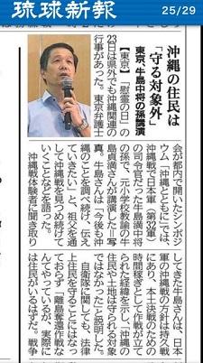 okinawa063011.jpg