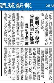 okinawa063012.jpg