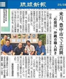 okinawa07283.jpg