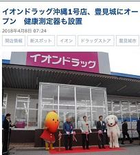 okinawa092220.jpg