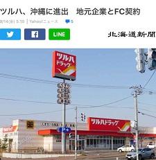 okinawa092221.jpg