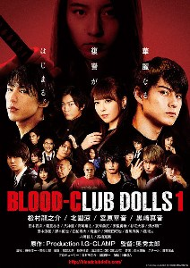 bloodclub.jpg