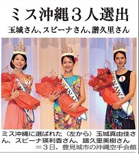 okinawa111013.jpg