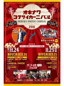 okinawa111014.jpg