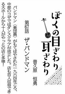 okinawa11102.jpg