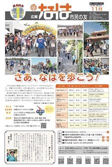 okinawa111714.jpg