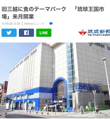 okinawa111716.jpg