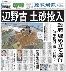 okinawa121512.jpg