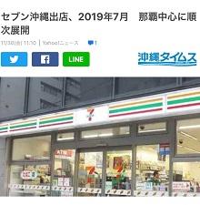 okinawa122216.jpg