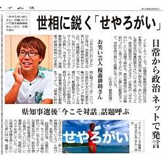 okinawa011914.jpg