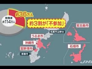 okinawa0119181.jpg