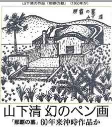 okinawa01198.jpg