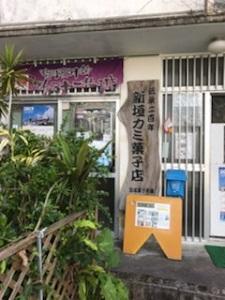 okinawa033021.jpg
