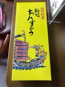 okinawa033025.jpg