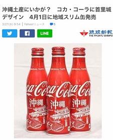 okinawa033030.jpg