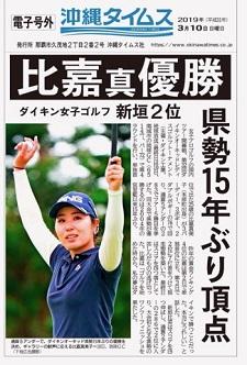okinawa301619.jpg
