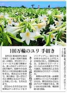 okinawa042020.jpg